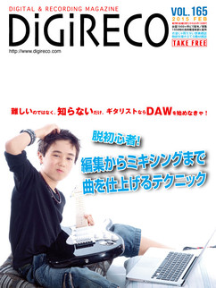 DiGiRECO vol.165