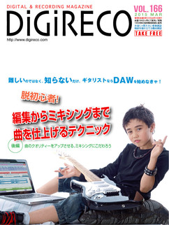 DiGiRECO vol.166