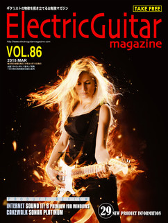 ElectricGuitar vol.86