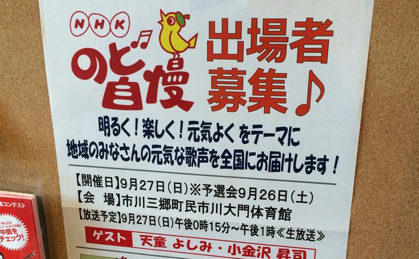 NHKのど自慢申し込み用紙が届きました!