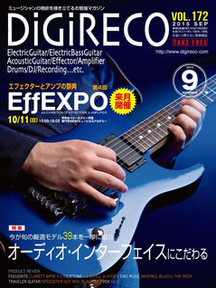 DiGiRECO vol.172