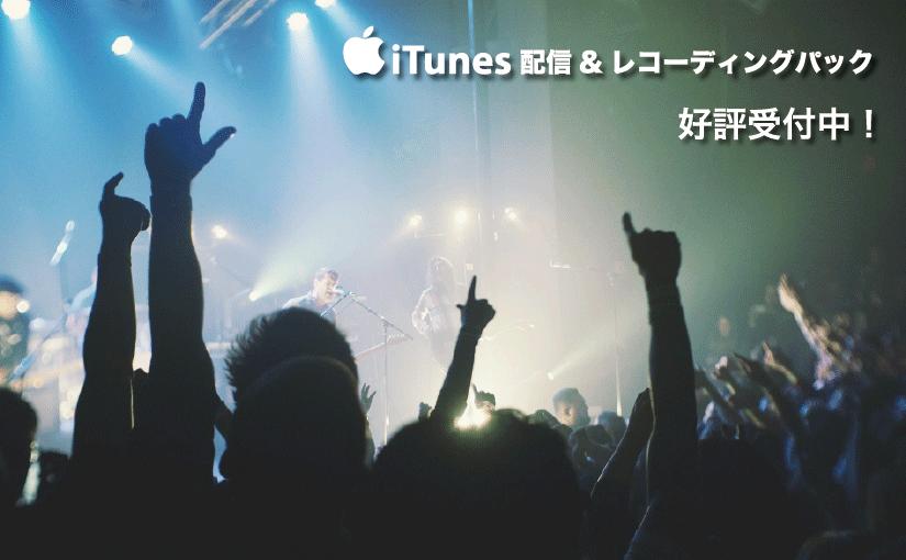 iTunes配信セット!レコーディングパック受付中!