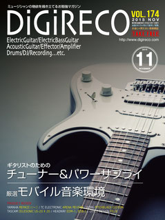 DiGiRECO vol.174