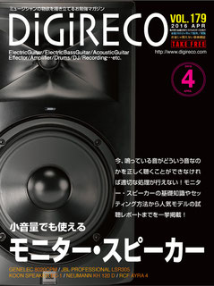 DiGiRECO vol.179