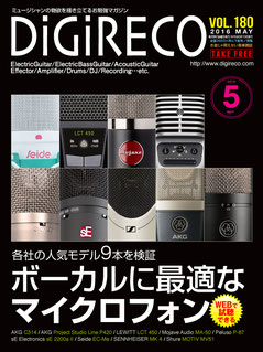 DiGiRECO vol.180