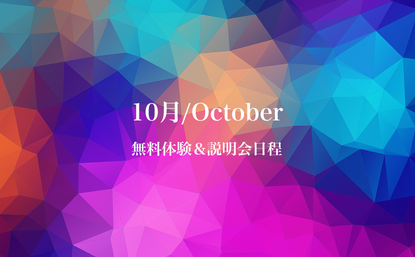今月(10月)残りの体験&説明会日程について😊