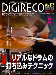 DiGiRECO vol.177