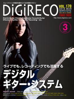 DiGiRECO vol.178