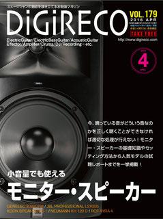 DiGiRECO vol.179