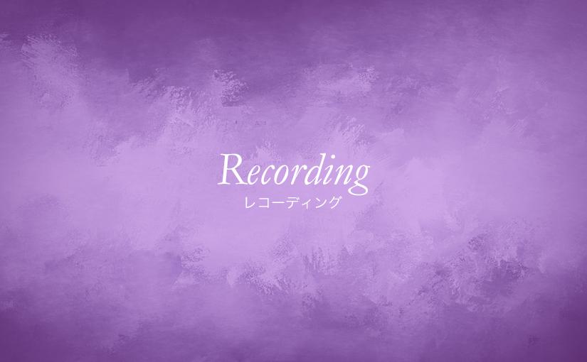 本格レコーディングを安心価格で😊
