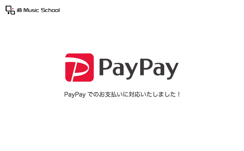 PayPay決済対応いたしました!