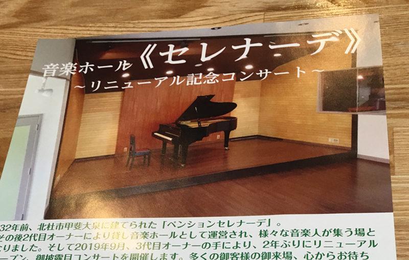 音楽ホール「セレナーデ」☆コンサート情報☆